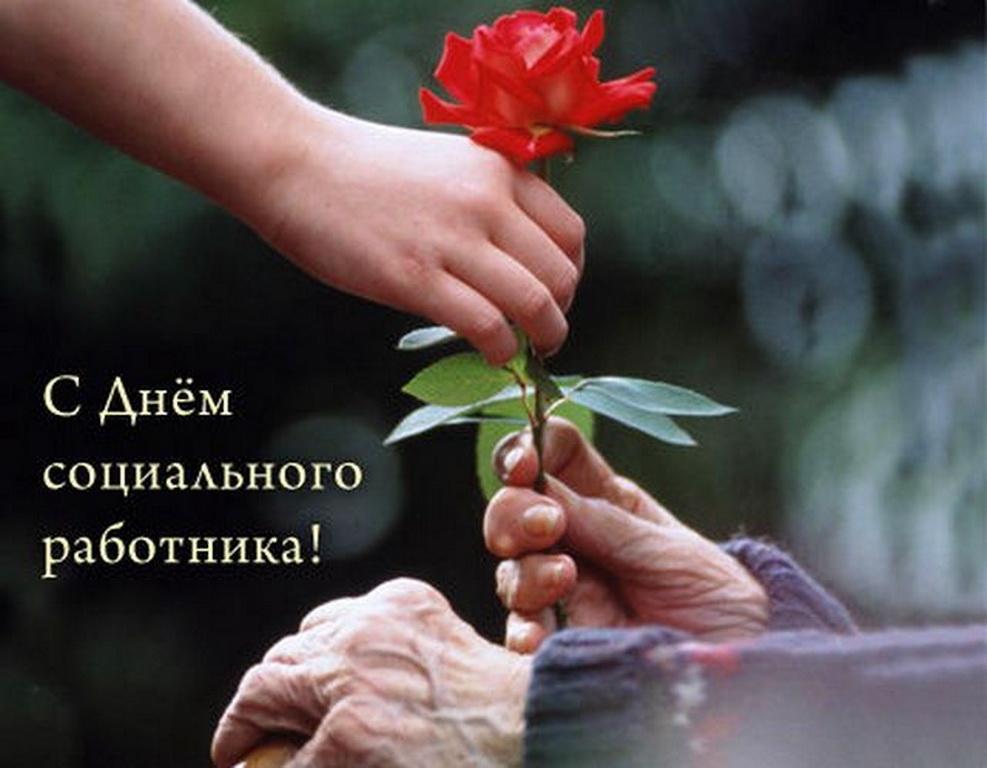 Поздравление с днем социального работника россии